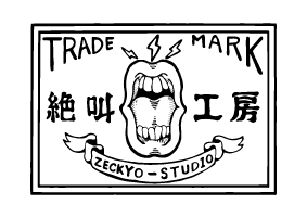 絶叫工房         Zeckyo Studio