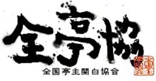 全亭協推薦夫婦円満ギフト