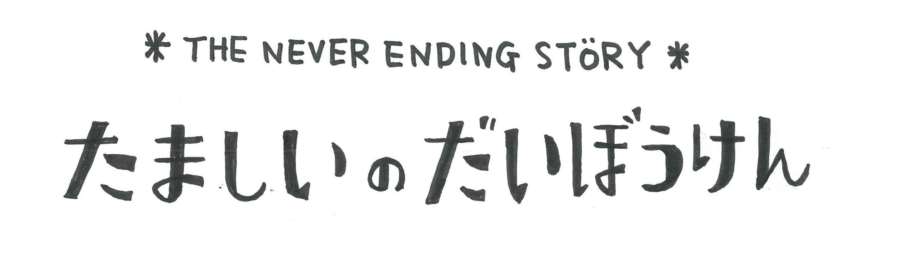 たましいの大冒険 -The Never Ending Story-