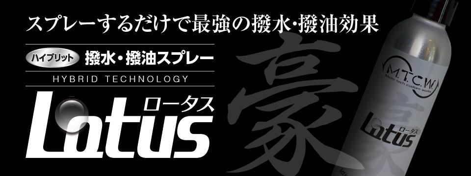 『Lotus』セット商品販売